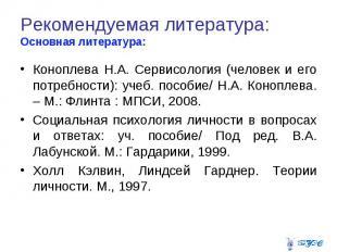 Рекомендуемая литература: Основная литература: Коноплева Н.А. Сервисология (чело