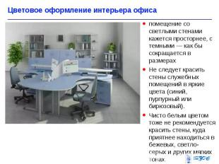 Служебные помещения требования от