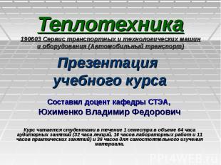 Теплотехника 190603 Сервис транспортных и технологических машин и оборудования (
