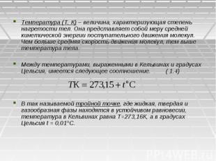 Температура (Т, К) – величина, характеризующая степень нагретости тел. Она предс