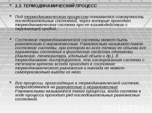 1.3. ТЕРМОДИНАМИЧЕСКИЙ ПРОЦЕСС 1.3. ТЕРМОДИНАМИЧЕСКИЙ ПРОЦЕСС Под термодинамичес