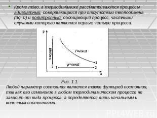 Кроме того, в термодинамике рассматриваются процессы адиабатный, совершающийся п