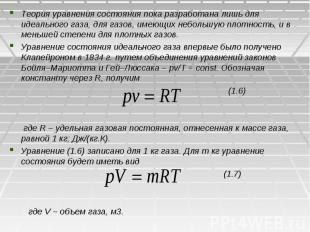 Теория уравнения состояния пока разработана лишь для идеального газа, для газов,