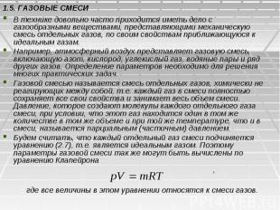 1.5. ГАЗОВЫЕ СМЕСИ В технике довольно часто приходится иметь дело с газообразным
