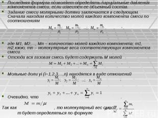 Последняя формула позволяет определять парциальные давления компонентов смеси, е