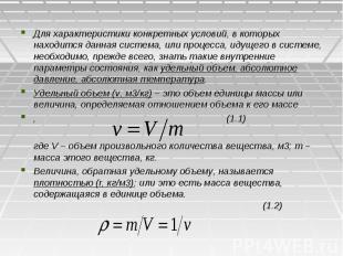 Для характеристики конкретных условий, в которых находится данная система, или п