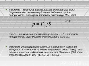 Давление – величина, определяемая отношением силы (нормальной составляющей силы)