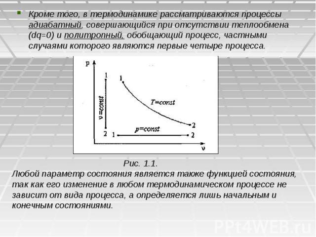 Кроме того, в термодинамике рассматриваются процессы адиабатный, совершающийся при отсутствии теплообмена (dq=0) и политропный, обобщающий процесс, частными случаями которого являются первые четыре процесса. Кроме того, в термодинамике рассматривают…