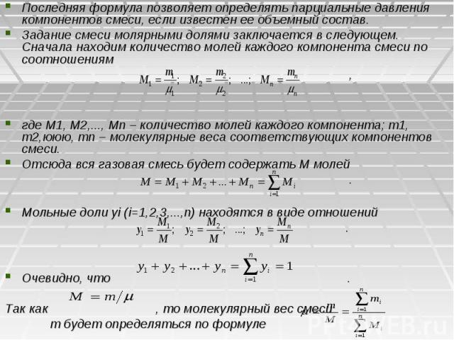 Последняя формула позволяет определять парциальные давления компонентов смеси, если известен ее объемный состав. Задание смеси молярными долями заключается в следующем. Сначала находим количество молей каждого компонента смеси по соотношениям , где …