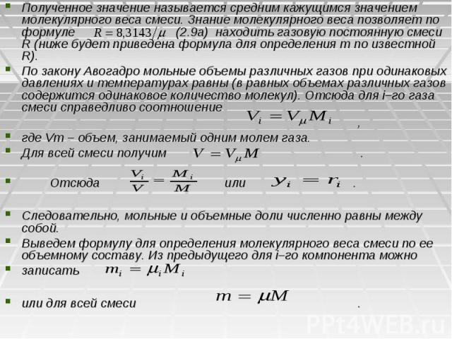 Полученное значение называется средним кажущимся значением молекулярного веса смеси. Знание молекулярного веса позволяет по формуле (2.9а) находить газовую постоянную смеси R (ниже будет приведена формула для определения m по известной R). По закону…