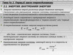 Тема № 2. Первый закон термодинамики 2.1. ЭНЕРГИЯ. ВНУТРЕННЯЯ ЭНЕРГИЯ Энергия яв