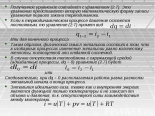 Полученное уравнение совпадает с уравнением (2.7). Это уравнение представляет вт