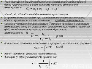 Температурная зависимость теплоемкости приближенно может быть представлена в вид