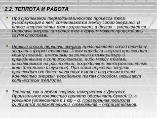 2.2. ТЕПЛОТА И РАБОТА При протекании термодинамического процесса тела, участвующ