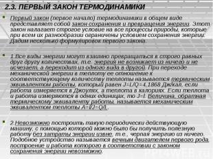2.3. ПЕРВЫЙ ЗАКОН ТЕРМОДИНАМИКИ Первый закон (первое начало) термодинамики в общ