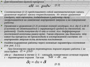 Для бесконечно малого процесса (2.2) Соотношение (2.2) представляет собой матема