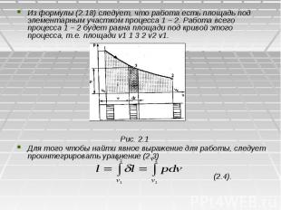 Из формулы (2.18) следует, что работа есть площадь под элементарным участком про