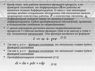 Ввиду того, что работа является функцией процесса, а не функцией состояния, то д