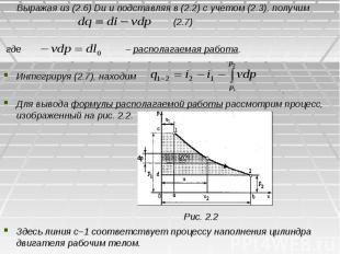 Выражая из (2.6) Du и подставляя в (2.2) с учетом (2.3), получим (2.7) где – рас