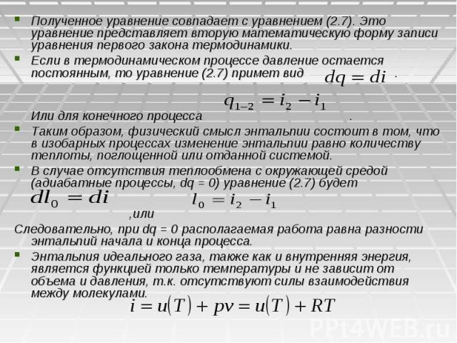 Полученное уравнение совпадает с уравнением (2.7). Это уравнение представляет вторую математическую форму записи уравнения первого закона термодинамики. Если в термодинамическом процессе давление остается постоянным, то уравнение (2.7) примет вид . …