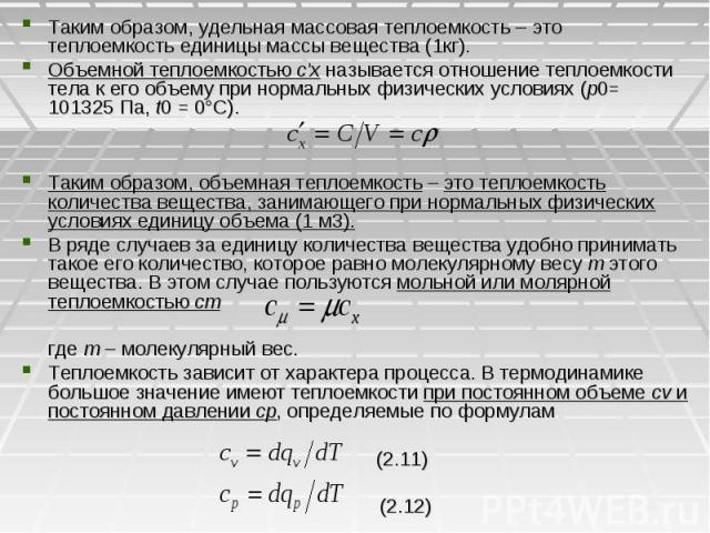 Таким образом, удельная массовая теплоемкость – это теплоемкость единицы массы вещества (1кг). Объемной теплоемкостью с'х называется отношение теплоемкости тела к его объему при нормальных физических условиях (p0= 101325 Па, t0 = 0°С). Таким образом…
