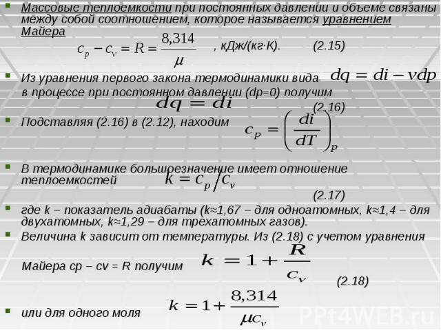 Массовые теплоемкости при постоянных давлении и объеме связаны между собой соотношением, которое называется уравнением Майера , кДж/(кг∙К). (2.15) Из уравнения первого закона термодинамики вида в процессе при постоянном давлении (dp=0) получим (2.16…
