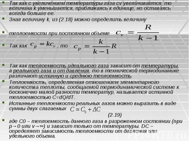 Так как с увеличением температуры газа cv увеличивается, то величина k уменьшается, приближаясь к единице, но оставаясь всегда больше ее. Зная величину k, из (2.18) можно определить величину теплоемкости при постоянном объеме Так как , то Так как те…