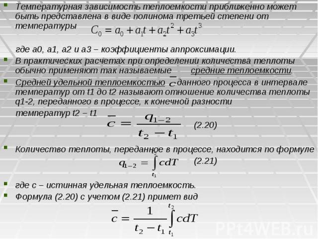 Температурная зависимость теплоемкости приближенно может быть представлена в виде полинома третьей степени от температуры где а0, а1, а2 и а3 – коэффициенты аппроксимации. В практических расчетах при определении количества теплоты обычно применяют т…