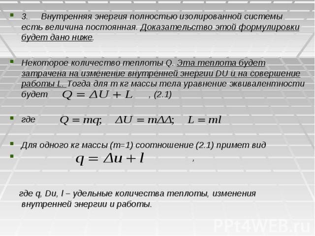 3. Внутренняя энергия полностью изолированной системы есть величина постоянная. Доказательство этой формулировки будет дано ниже. Некоторое количество теплоты Q. Эта теплота будет затрачена на изменение внутренней энергии DU и на совершение работы L…