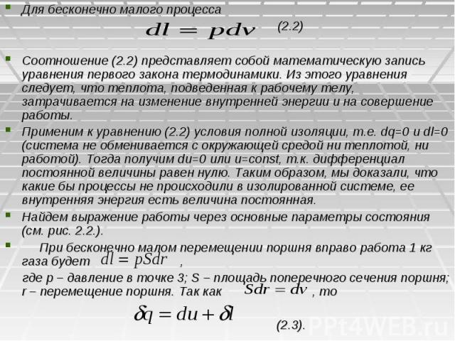 Для бесконечно малого процесса (2.2) Соотношение (2.2) представляет собой математическую запись уравнения первого закона термодинамики. Из этого уравнения следует, что теплота, подведенная к рабочему телу, затрачивается на изменение внутренней энерг…