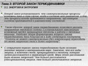 Тема 3: ВТОРОЙ ЗАКОН ТЕРМОДИНАМИКИ 3.1. ЭНЕРГИЯ И ЭНТРОПИЯ Второй закон устанавл