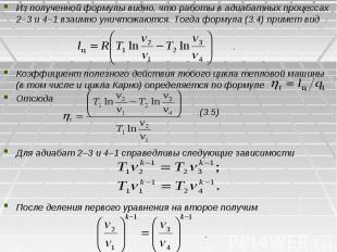 Из полученной формулы видно, что работы в адиабатных процессах 2–3 и 4–1 взаимно