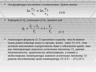 Логарифмируя последнее соотношение, будем иметь .(3.6) Формула (3.5), учитывая (