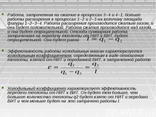 Работа, затраченная на сжатие в процессах 3–4 и 4–1, больше работы расширения в
