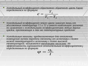 Холодильный коэффициент обратимого обратного цикла Карно определяется по формуле