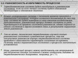 3.2. РАВНОВЕСНОСТЬ И ОБРАТИМОСТЬ ПРОЦЕССОВ Термодинамическая система будет наход