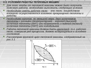 3.3. УСЛОВИЯ РАБОТЫ ТЕПЛОВЫХ МАШИН Для того чтобы от тепловой машины можно было