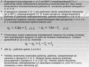 В процессе расширения 1–а–2 от ВИТ с температурой Т1 к рабочему телу подводится