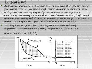 3.4. ЦИКЛ КАРНО Анализируя формулу (3.3), можно заметить, что ht возрастает при