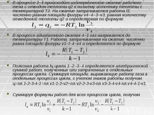 В процессе 3–4 происходит изотермическое сжатие рабочего тела с отводом теплоты