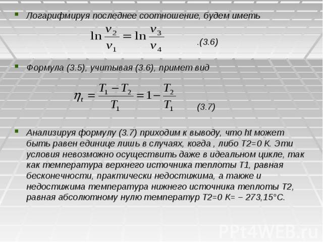 Логарифмируя последнее соотношение, будем иметь .(3.6) Формула (3.5), учитывая (3.6), примет вид (3.7) Анализируя формулу (3.7) приходим к выводу, что ht может быть равен единице лишь в случаях, когда , либо Т2=0 К. Эти условия невозможно осуществит…