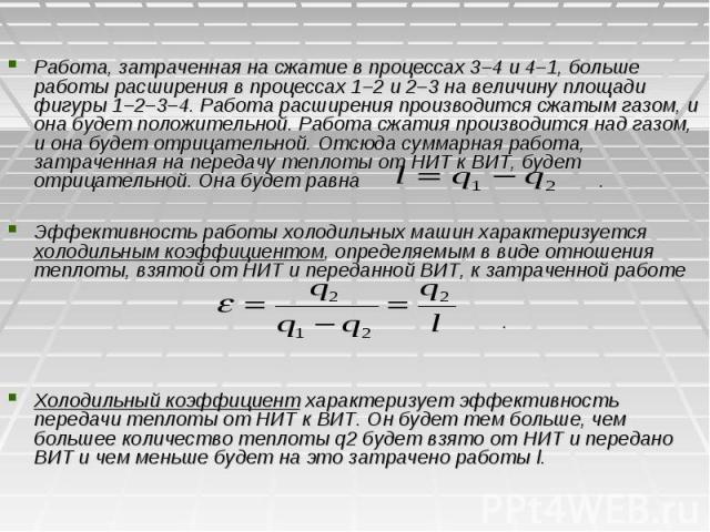 Работа, затраченная на сжатие в процессах 3–4 и 4–1, больше работы расширения в процессах 1–2 и 2–3 на величину площади фигуры 1–2–3–4. Работа расширения производится сжатым газом, и она будет положительной. Работа сжатия производится над газом, и о…