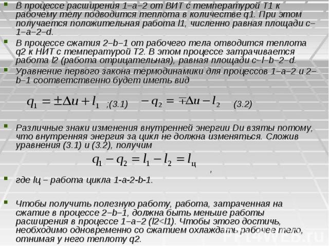 В процессе расширения 1–а–2 от ВИТ с температурой Т1 к рабочему телу подводится теплота в количестве q1. При этом получается положительная работа l1, численно равная площади с–1–а–2–d. В процессе сжатия 2–b–1 от рабочего тела отводится теплота q2 к …
