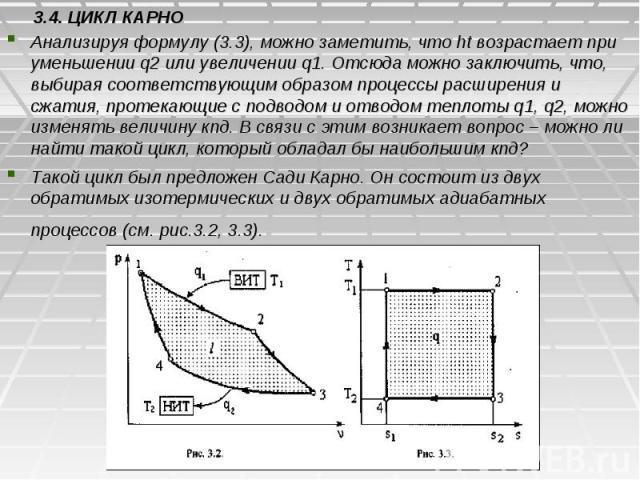 3.4. ЦИКЛ КАРНО Анализируя формулу (3.3), можно заметить, что ht возрастает при уменьшении q2 или увеличении q1. Отсюда можно заключить, что, выбирая соответствующим образом процессы расширения и сжатия, протекающие с подводом и отводом теплоты q1, …