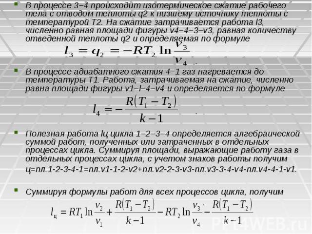 В процессе 3–4 происходит изотермическое сжатие рабочего тела с отводом теплоты q2 к низшему источнику теплоты с температурой T2. На сжатие затрачивается работа l3, численно равная площади фигуры v4–4–3–v3, равная количеству отведенной теплоты q2 и …