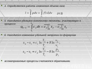4. Определяется работа изменения объема газа .(4.3) 5. Находится удельное количе