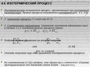 4.4. ИЗОТЕРМИЧЕСКИЙ ПРОЦЕСС Изотермическим называется процесс, протекающий при п