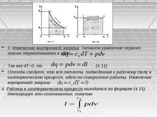 3. Изменение внутренней энергии. Запишем уравнение первого закона термодинамики