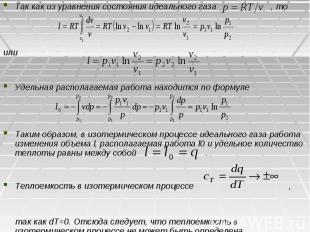Так как из уравнения состояния идеального газа , то или Удельная располагаемая р