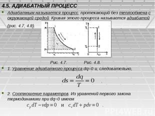 4.5. АДИАБАТНЫЙ ПРОЦЕСС Адиабатным называется процесс, протекающий без теплообме